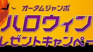 宝くじ オータムジャンボ ハロウィンプレゼントキャンペーン
