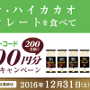 リンツ・ハイカカオチョコレートを食べてLINEギフトコード1000円分を当てようキャンペーン