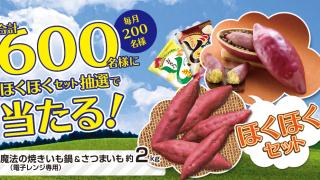 おさつどきっ 秋の収穫祭2016キャンペーン|UHA味覚糖