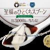 クリームスイーツ 至福のひとくちスプーン プレゼントキャンペーン|雪印メグミルク
