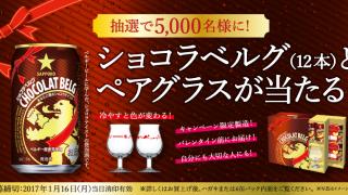 サッポロ ホワイトベルグ ショコラベルグとペアグラスが5,000名様に当たる!キャンペーン