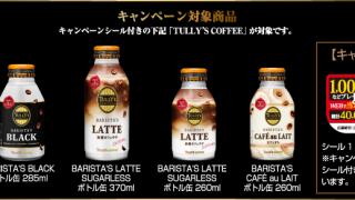 タリーズコーヒー もっと違いを感じてキャンペーン