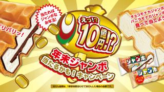 チョコモナカジャンボ 年末ジャンボ 当たるかも!キャンペーン|森永製菓