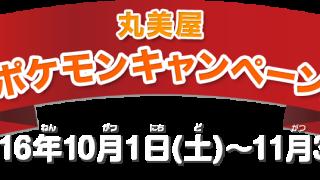 丸美屋 ポケモンキャンペーン!Pokemon GO Plusなどが総計300名様に当たる!