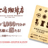 上島珈琲店体験キャンペーン!プレシャスカードが1000名様に当たる!