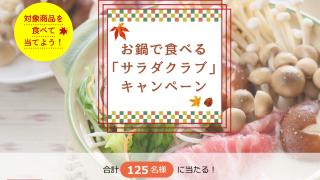 お鍋で食べるサラダクラブキャンペーン!合計125名様に当たる!