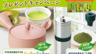 伊藤園 もっとお茶を楽しむプレゼントキャンペーン