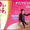 カップでホッと!「Soup餃子」発売記念キャンペーン|味の素冷凍食品