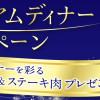 キッコーマン「ステーキしょうゆ」プレミアムディナーキャンペーン