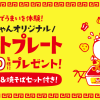 マルちゃんオリジナルホットプレートを1500名様にプレゼント!|東洋水産