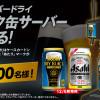 アサヒスーパードライWコック缶サーバーが総計3,000名様に当たる!キャンペーン