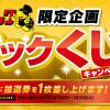 酒やビック 年末ビックくじキャンペーン!当選数総計7500万本!|サッポロビール