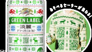淡麗グリーンラベル 冬のあそべるデザイン缶キャンペーン|キリン