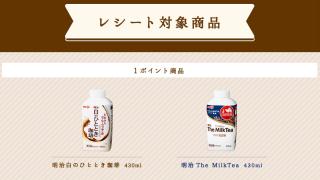 meiji 乃木坂46 いっしょに飲も。キャンペーン