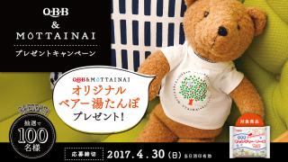 Q・B・B & MOTTAINAI キャンペーン!オリジナルベアー湯たんぽプレゼント