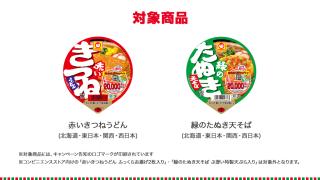 マルちゃん 当たるのどっち!?赤いきつね 緑のたぬき QUOカードプレゼントキャンペーン