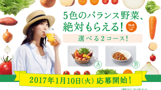サントリー金麦「5色のバランス野菜、絶対もらえる!」キャンペーン
