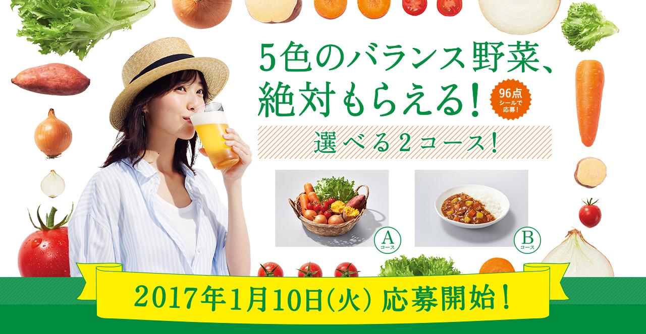 サントリー金麦〈糖質75%オフ〉「5色のバランス野菜、絶対もらえる!」キャンペーン