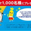 ハッピーターン いっしょにハッピータイムキャンペーン|亀田製菓