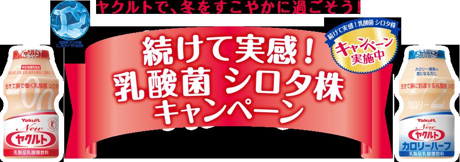 ヤクルト 続けて実感! 乳酸菌 シロタ株 キャンペーン