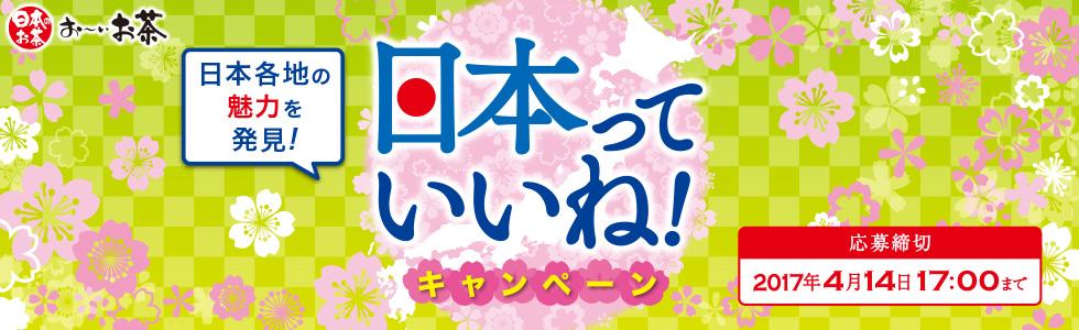 伊藤園 お~いお茶 日本っていいね!キャンペーン