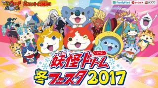 妖怪ドリーム冬フェスタ2017キャンペーン|ファミリーマート