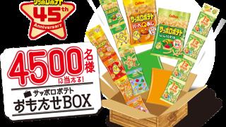 サッポロポテト おもたせBOXが4,500名様に当たる!プレゼントキャンペーン