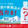サントリー天然水 新商品が1万名様に当たる!キャンペーン