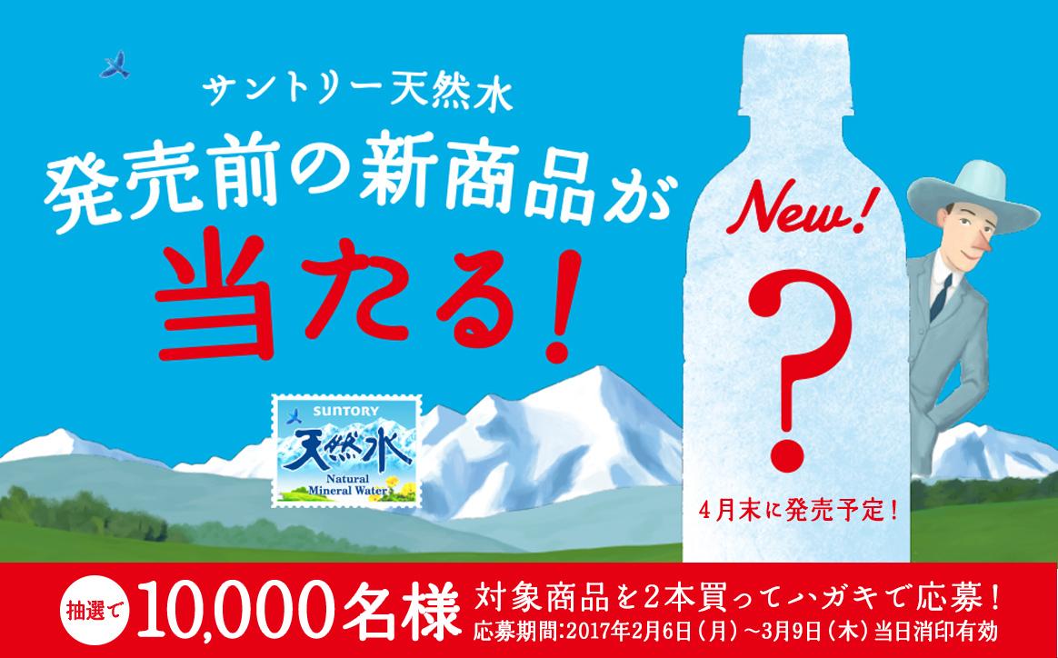 サントリー 天然水 発売前の新商品が当たるキャンペーン