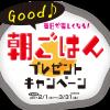 丸大食品 Good 朝ごはんプレゼントキャンペーン!