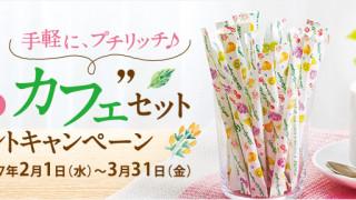 味の素 手軽にプチリッチ♪おうちカフェセット プレゼントキャンペーン