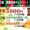 天乃屋 歌舞伎揚キャンペーン 総計2,500名様にプレゼント!