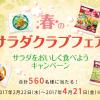 春のサラダクラブフェア サラダをおいしく食べようキャンペーン 合計560名様に当たる!