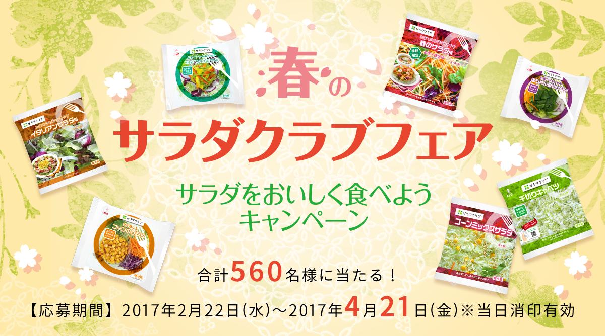 春のサラダクラブフェア サラダをおいしく食べようキャンペーン