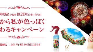 TSUBAKI×蜷川実花 髪から私が色っぽく変わるキャンペーン|資生堂