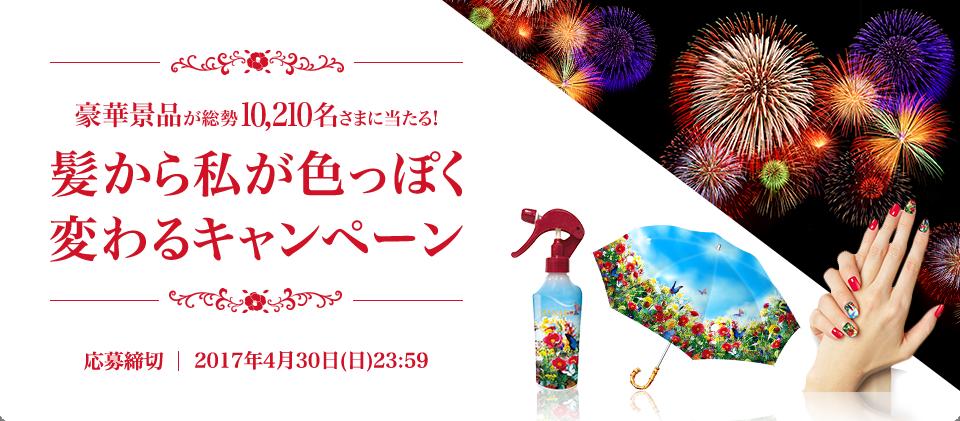 TSUBAKI×蜷川実花 髪から私が色っぽく変わるキャンペーン