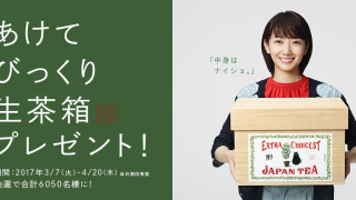 KIRIN あけてびっくり生茶箱プレゼントキャンペーン!!