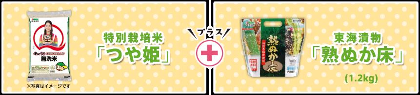 東海漬物 2017年春 みんなで食べよう きゅうりのキューちゃん!キャンペーン