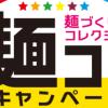 マルちゃん 麺コレ 麺づくりコレクションキャンペーン