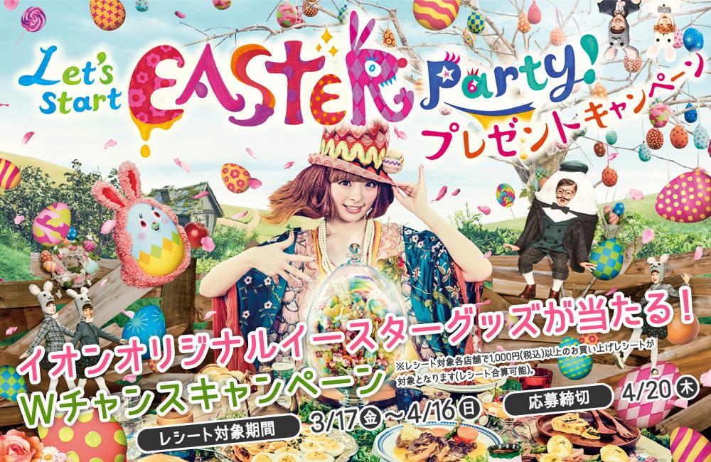 イオン Let's start EASTER party プレゼントキャンペーン