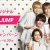 ソフティモ ラチェスカ Hay!Say!JUMP クオ・カードプレゼントキャンペーン!