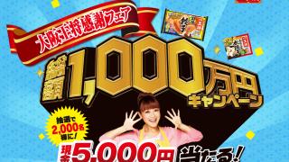 大阪王将感謝フェア 総額1000万円キャンペーン
