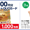 米久 ごてあらポー!! オリジナルQUOカード5,000円分が1,000名様に当たるキャンペーン