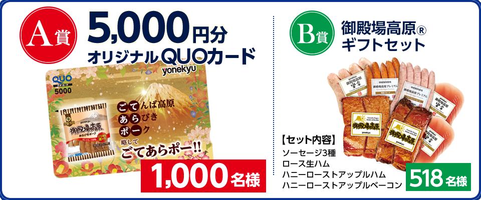 米久 春の5,000円QUOカードが当たる!キャンペーン