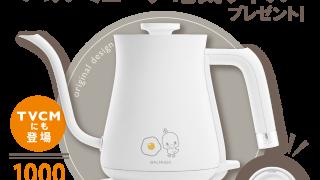ひよこちゃん バルミューダ電気ケトルプレゼントキャンペーン|日清食品