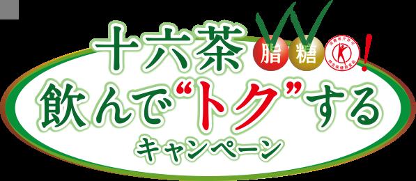 """アサヒ飲料 十六茶W 飲んで""""トク""""するキャンペーン!"""