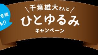 カフェオーレ 千葉雄大さんとひとゆるみキャンペーン!合計3,000名様に当たる!|グリコ