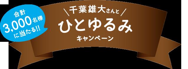 江崎グリコ カフェオーレ 千葉雄大さんとひとゆるみキャンペーン!