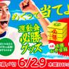 サントリー C.C.Lemon 運動会必勝グッズ当たる!キャンペーン