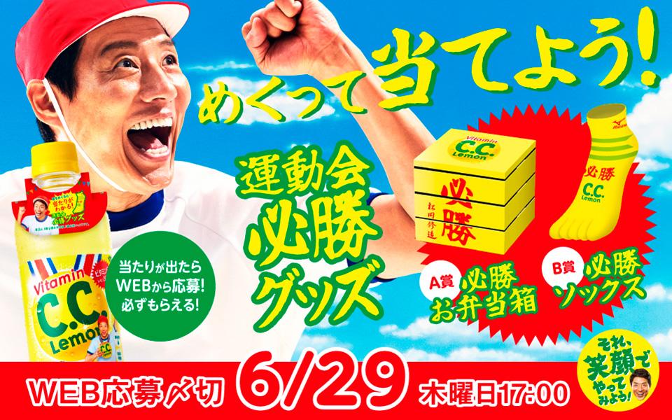 C.C.Lemon 運動会必勝グッズ当たる!キャンペーン